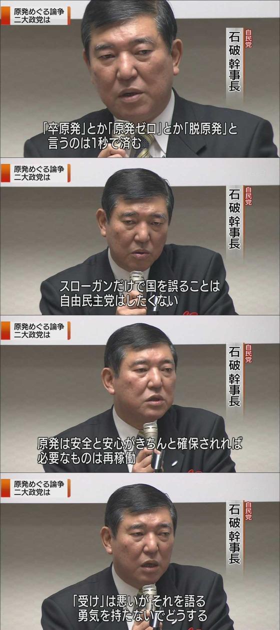 NHK 原発推進