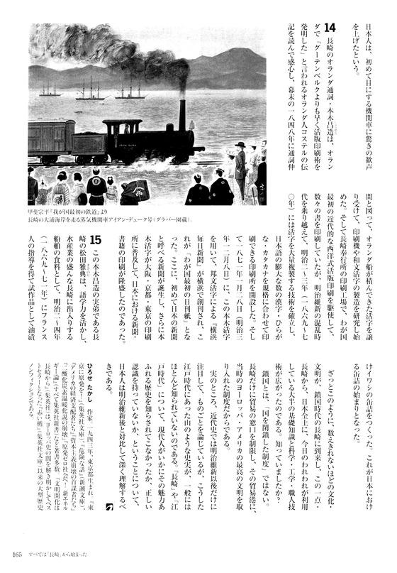集英社刊・kotoba2015年冬号-4