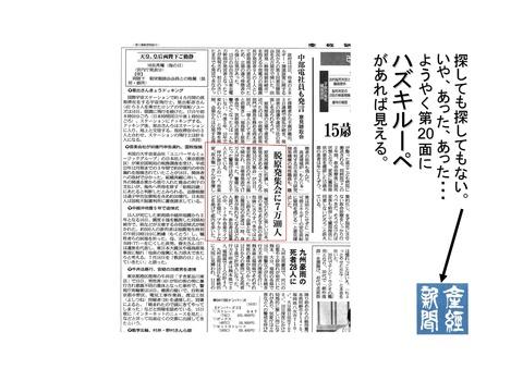 7月16日代々木公園大集会の報道_15