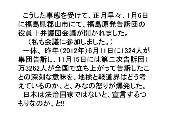 01月09日福島原発告訴団からのお知らせ_10
