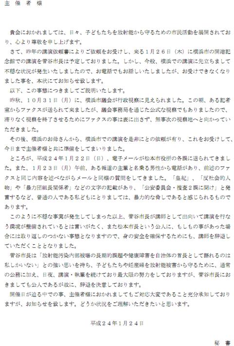 菅谷市長側から主催者宛のお手紙.png