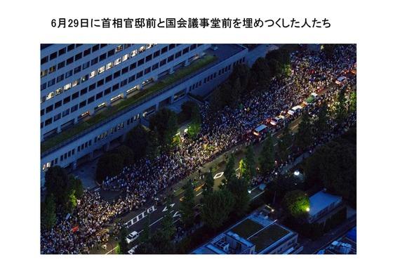 01月02日大集会の呼びかけ_14