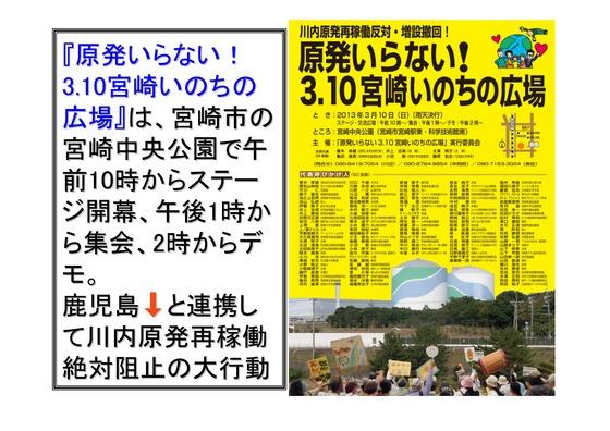 フクシマ2年の全国デモ (1)_43