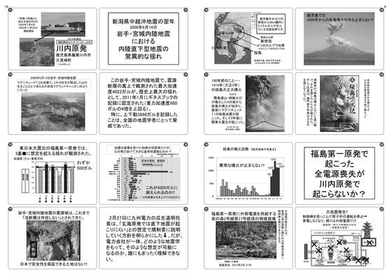 広瀬隆・川内原発問題資料1_02