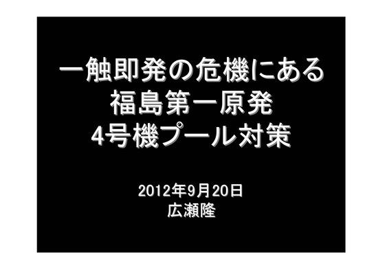 09月20日福島第一原発4号機対策_01