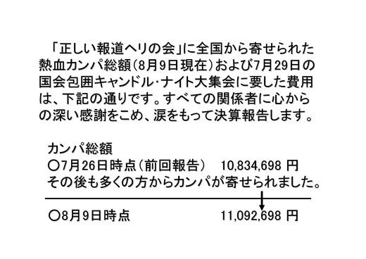 08月09日決算報告と関電需給状況_02