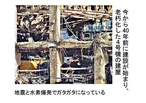 09月20日福島第一原発4号機対策_13