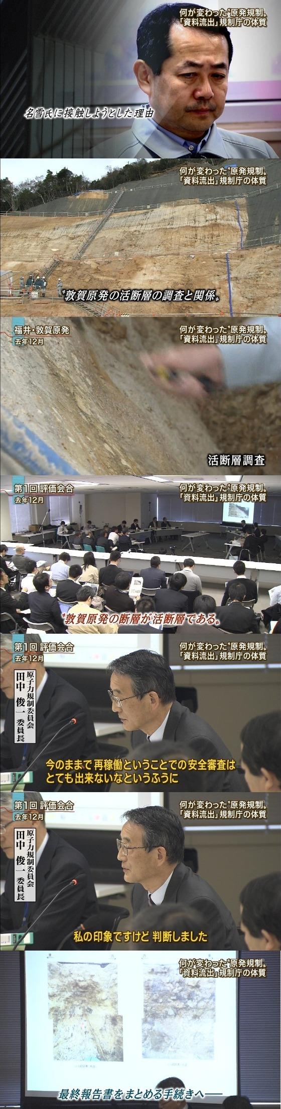 原発規制委員 規制庁が資料流出7