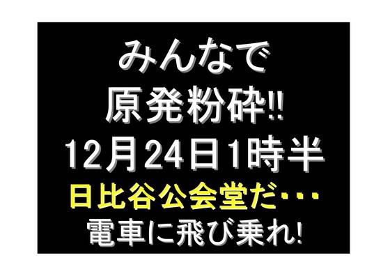 12月24日クリスマス大集会の呼びかけ_29