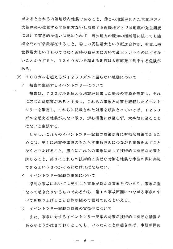 2014年05月21日・大飯原発運転差し止め福井地裁判決文06