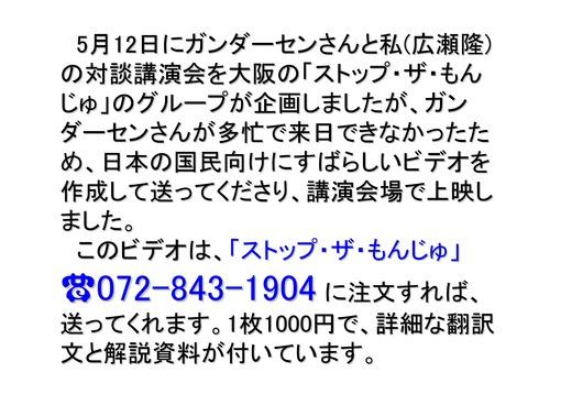 08月30日田中三彦・アーニー・ガンダーセン講演会_09