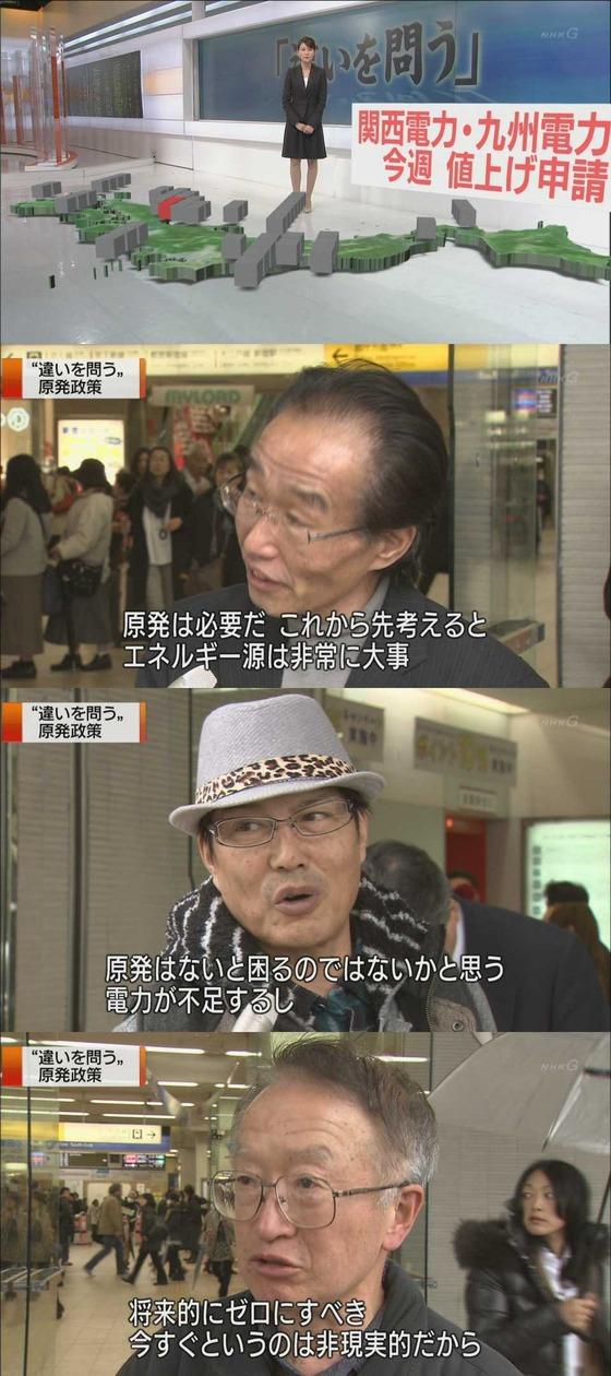 NHK 原発推進2