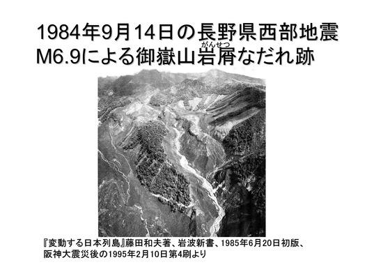 御嶽山の危険性2