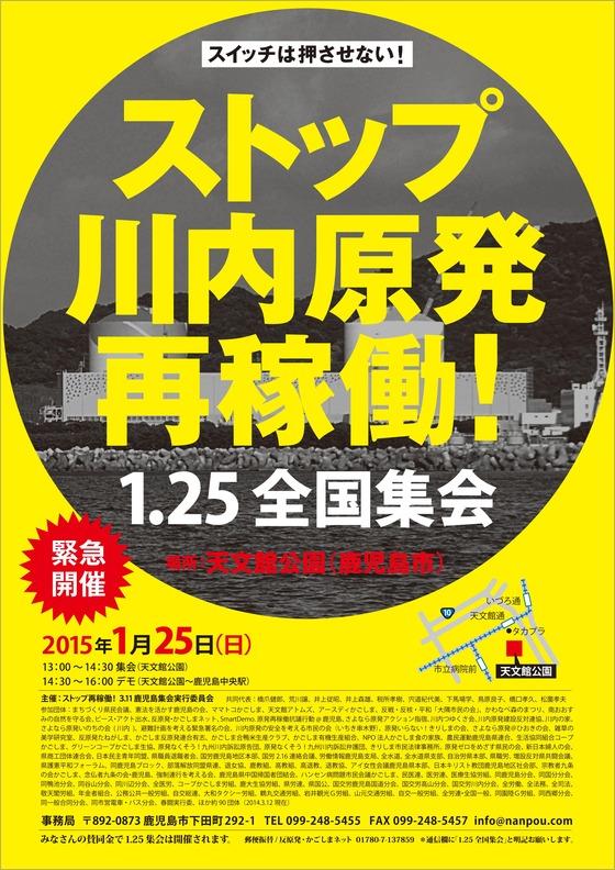 2015・01・25鹿児島市全国集会チラシ1