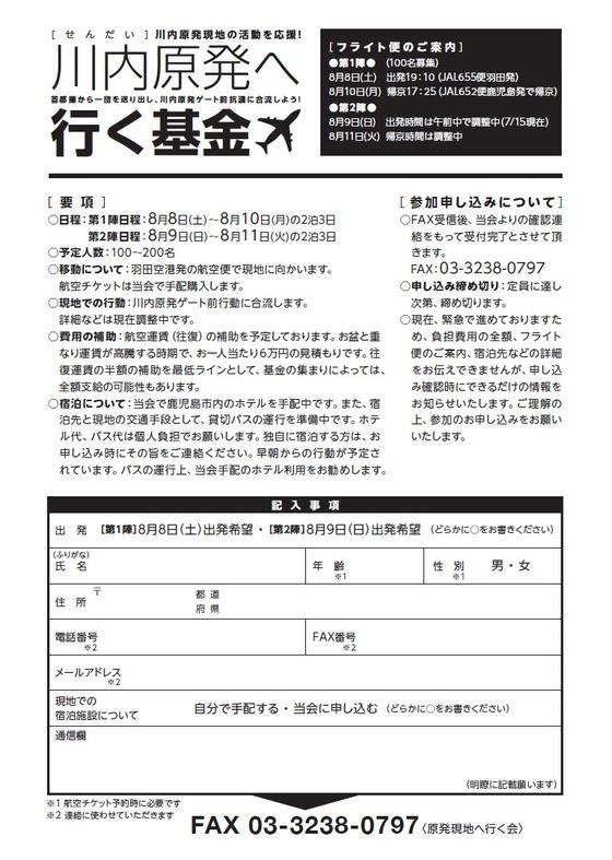 川内原発へ行く基金-2