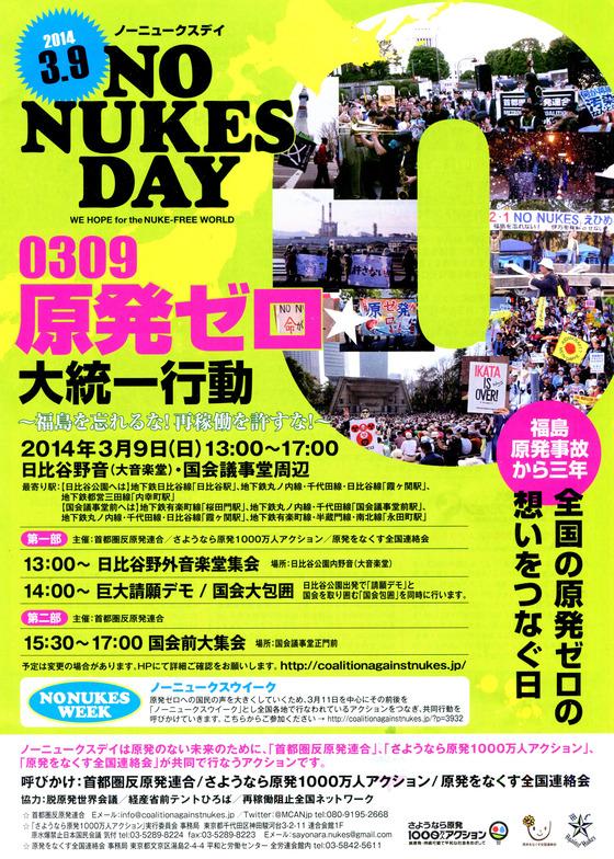 2014年03月09日首都圏大集会-1
