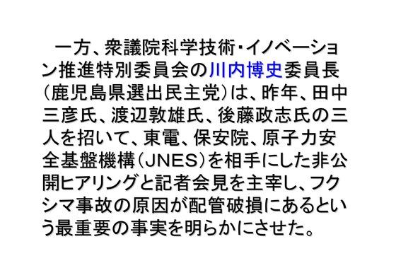 総選挙第3弾・民主党編_07