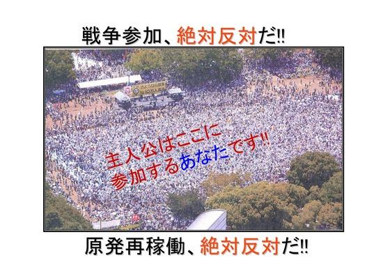 23代々木公園大集会7