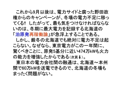 08月25日関電需給状況_36