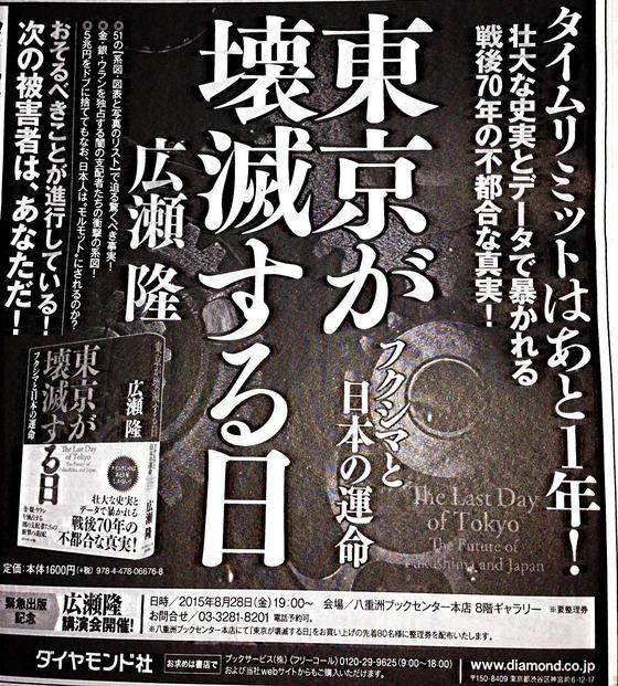 広告2015年07月20日日本経済新聞-2