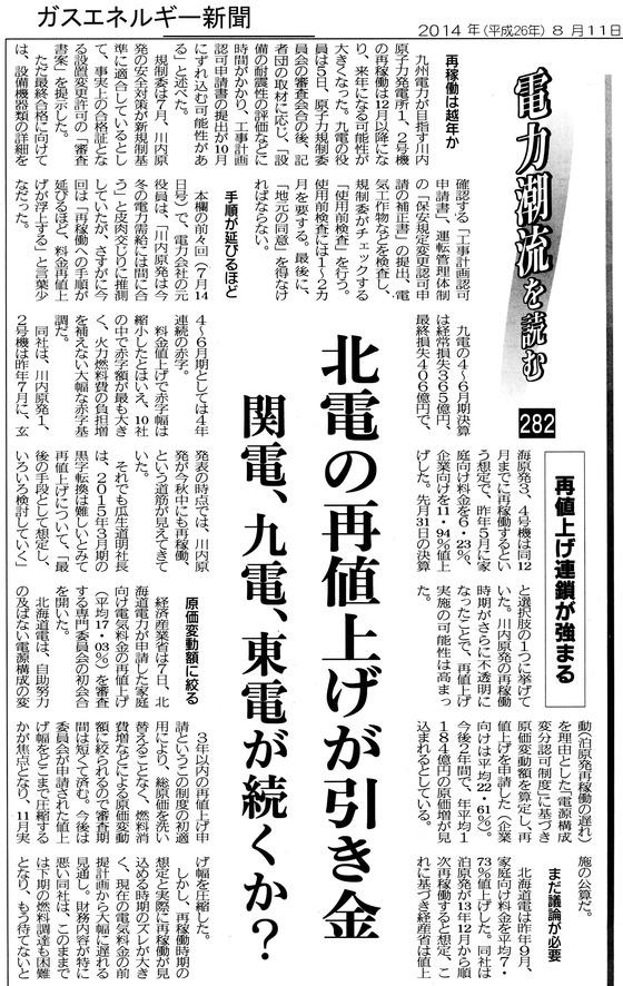 電気料金値上げ2014年08月11日ガスエネルギー新聞-1