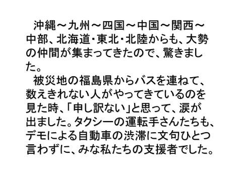 7月16日代々木公園大集会空撮の報告_03