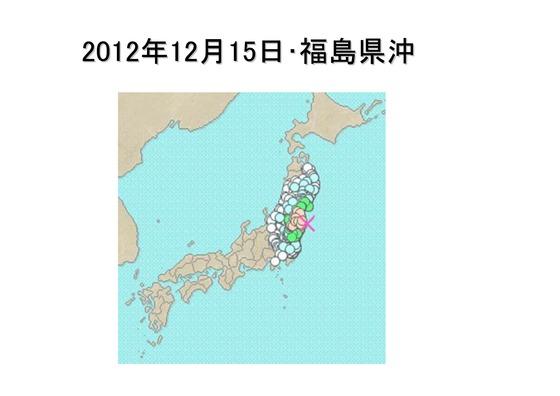 年末からの余震_01