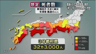 南海トラフ 巨大地震と津波の被害想定公表4