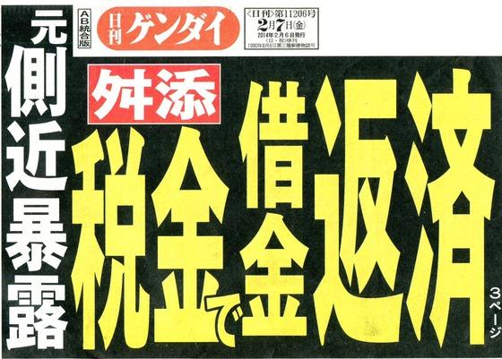 日刊ゲンダイ・税金2億5000万円を使い込んで借金返済1