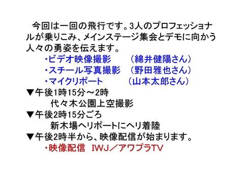 7月16日代々木公園大集会のヘリ空撮_05