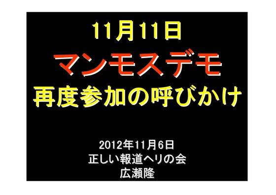 11月11日マンモスデモの呼びかけ_01