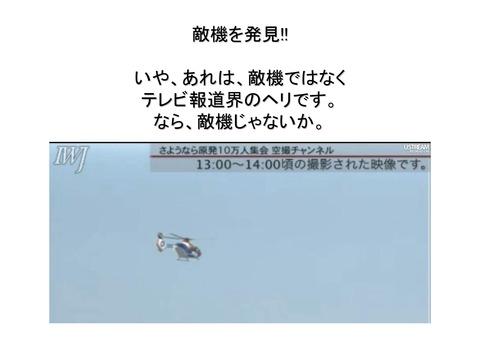 7月16日代々木公園大集会空撮の報告_13