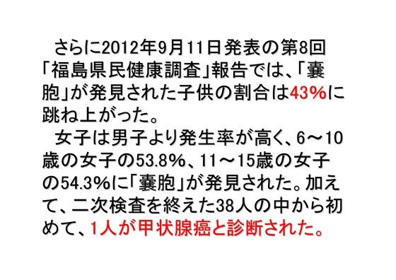 02月23日山下俊一の正体 (1)_16