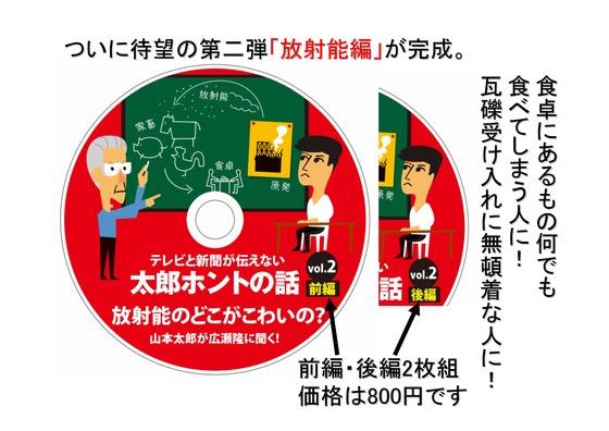 12月19日DVD全巻完成のお知らせ_08