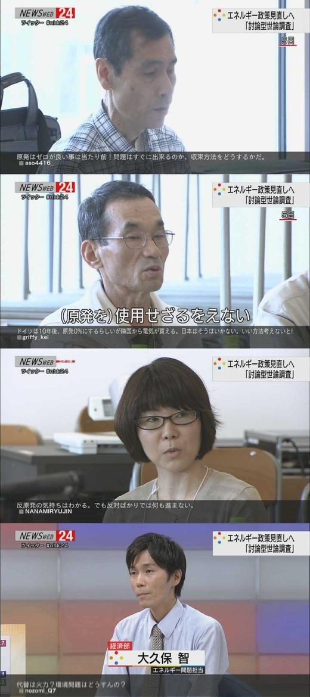 NHKのヤラセツイート
