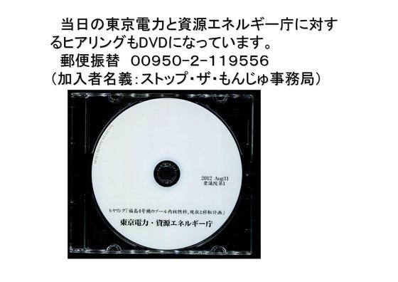 09月20日福島第一原発4号機対策_04