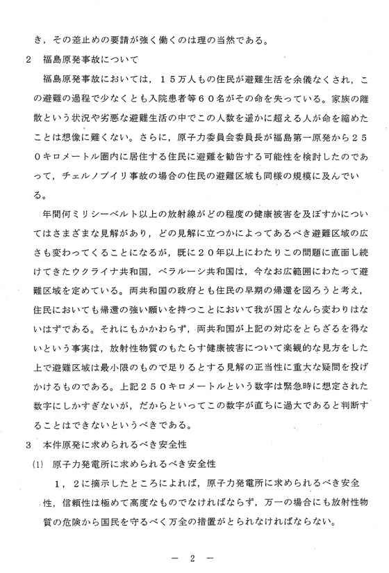 2014年05月21日・大飯原発運転差し止め福井地裁判決文02