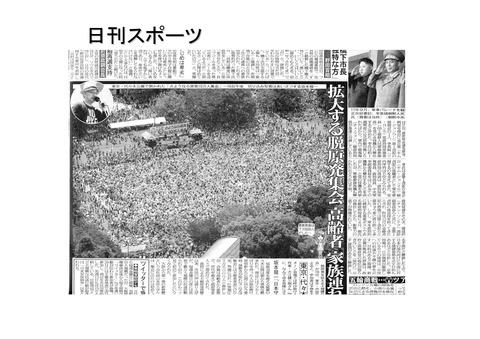 7月16日代々木公園大集会の報道_20