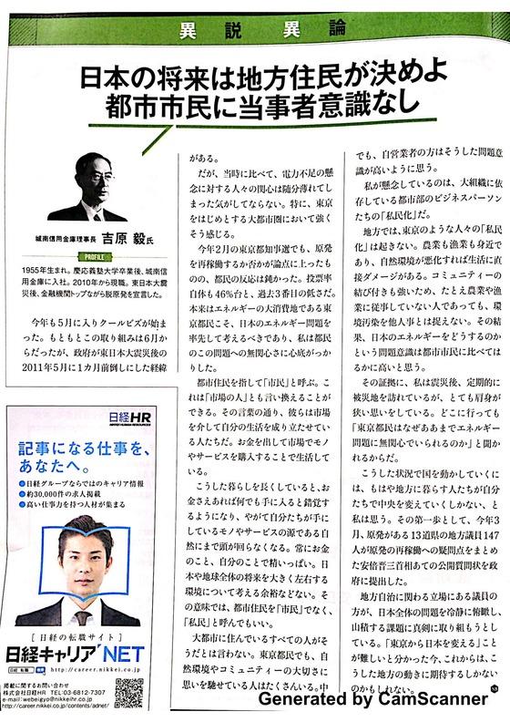 吉原 日経ビジネス1