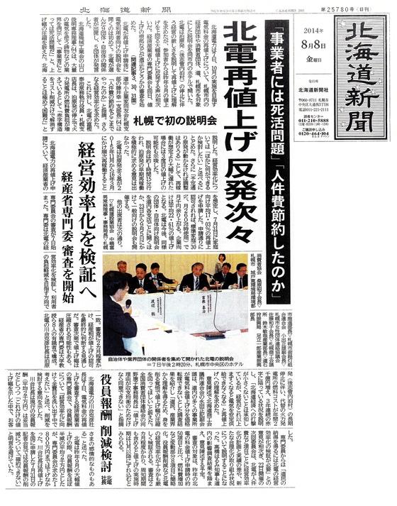 _北海道新聞_北電再値上げ 反発次々