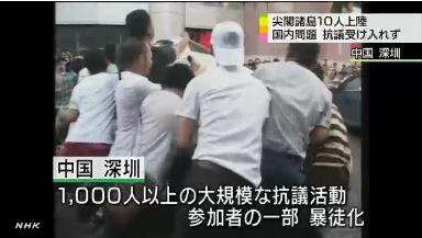 1000人大規模デモ 中国