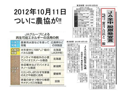 総選挙第5弾・諸政党編_10