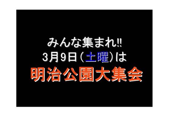 1月23日連続大集会の呼びかけ_03