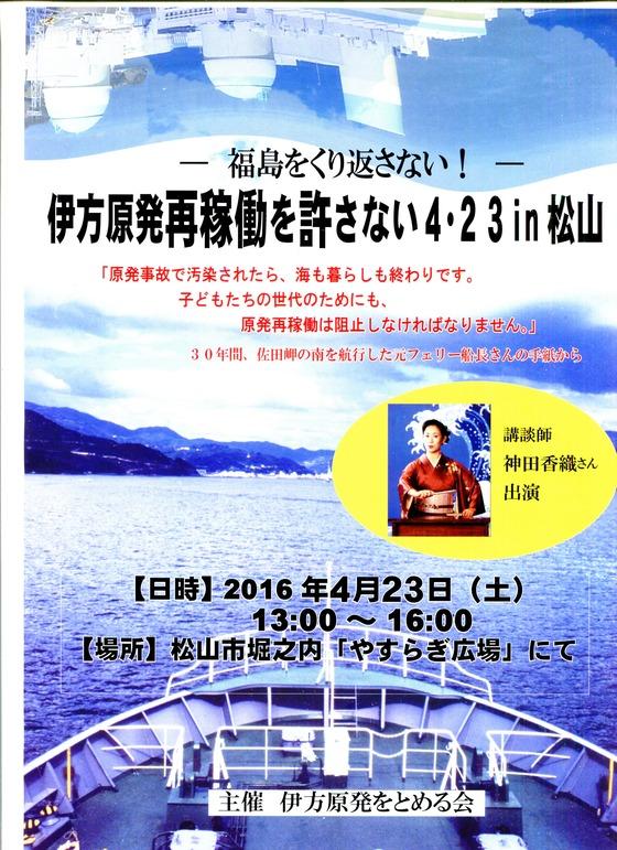 2016年04月23日松山大集会-3