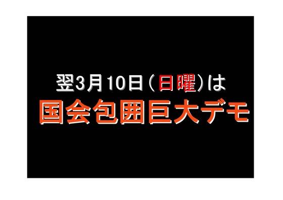 1月23日連続大集会の呼びかけ_04