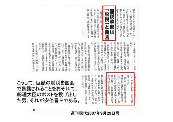 総選挙第2弾・自民党編_06