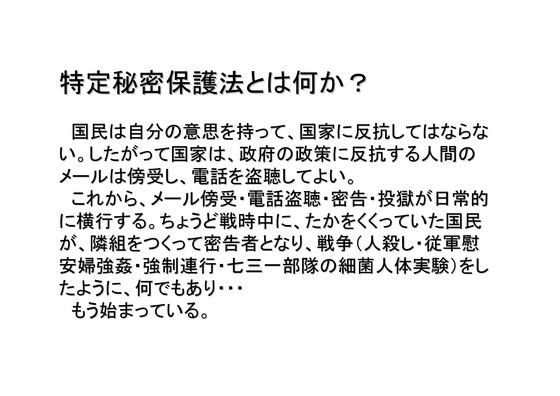 緊急!! 特定秘密保護法案を閣議決定8