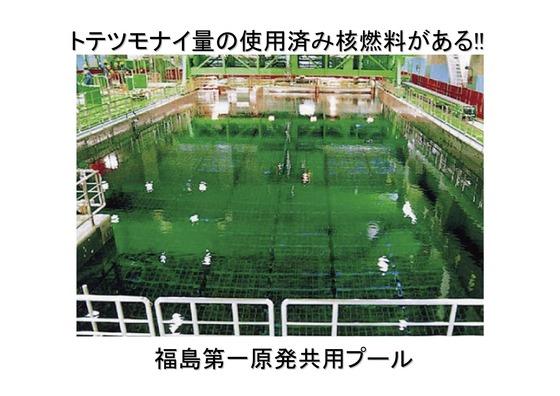 09月20日福島第一原発4号機対策(追記)_06