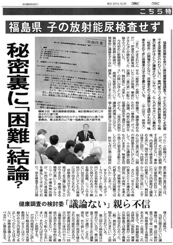 福島県 子どもの放射能 尿検査せず 秘密裏に「困難」結論
