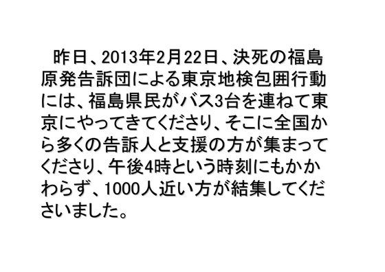02月23日山下俊一の正体 (1)_02